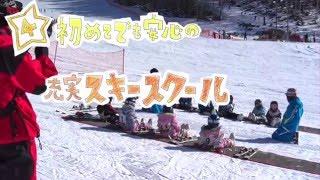 八ヶ岳富士見高原スキー場が ファミリーに大人気な理由はなんだろう? ...