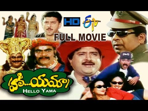 Hello Yama | 1999 Telugu HD Full Movie | Suresh | Sruthi | Prithvi | ETV Cinema