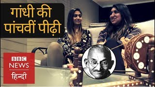 Meet Mahatma Gandhi's 5th generation (BBC Hindi)