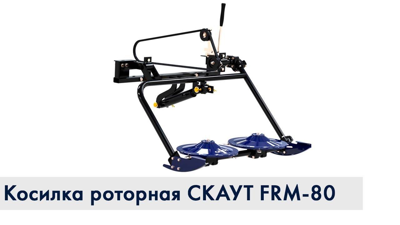 Косилка роторная фронтальная СКАУТ FRM-80 к мини-трактору
