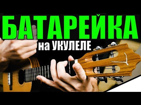 Как играть батарейку на укулеле