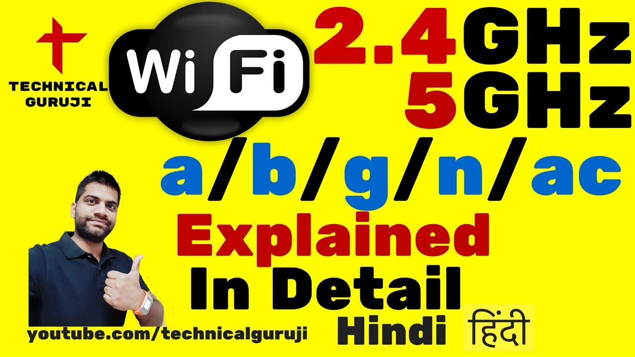 [Hindi/Urdu] WiFi Explained in Detail   Wifi 802.11 a, b, g, n, ac