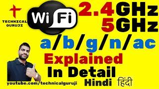 [Hindi/Urdu] WiFi Explained in Detail | Wifi 802.11 a, b, g, n, ac