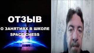 Отзыв о школе шахмат Space Chess. Обучение шахматам онлайн
