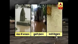 बाढ़ में डूबे हिंदुस्तान का दर्द, भंवर में भगवान, डूबता इंसान और मरता बेजुबान | ABP Hindi News