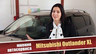 Mitsubishi Outlander XL дорестайл. Стоит ли покупать?  Мнение автосервиса.