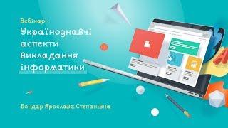Українознавчі аспекти викладання інформатики