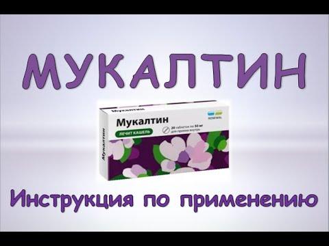Мукалтин (таблетки): Инструкция по применению