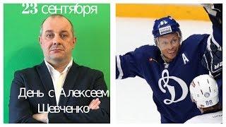 """Поднял """"Динамо"""". День с Алексеем Шевченко 23 сентября"""