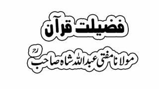 PASHTO BAYYAN DA QURAN FAZEELAT BY MUFTI ABDULLAH SHAH SAHEB DB