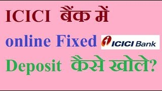 How to open fixed deposit in ICICI  online, (how to open fd in icici iMobile)