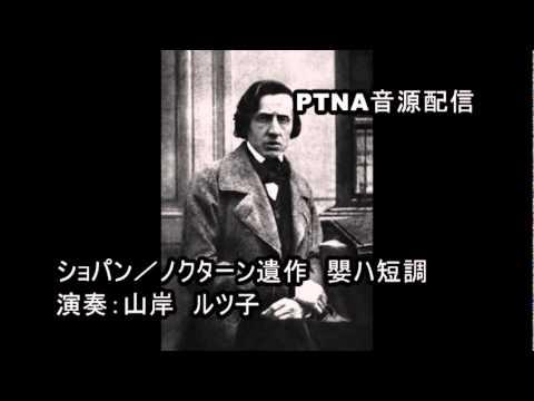 ショパン/ノクターン遺作 嬰ハ短調/演奏:山岸 ルツ子