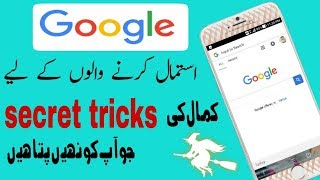 3 Google Tricks You Have to Try !  || By Technical Scope ||
