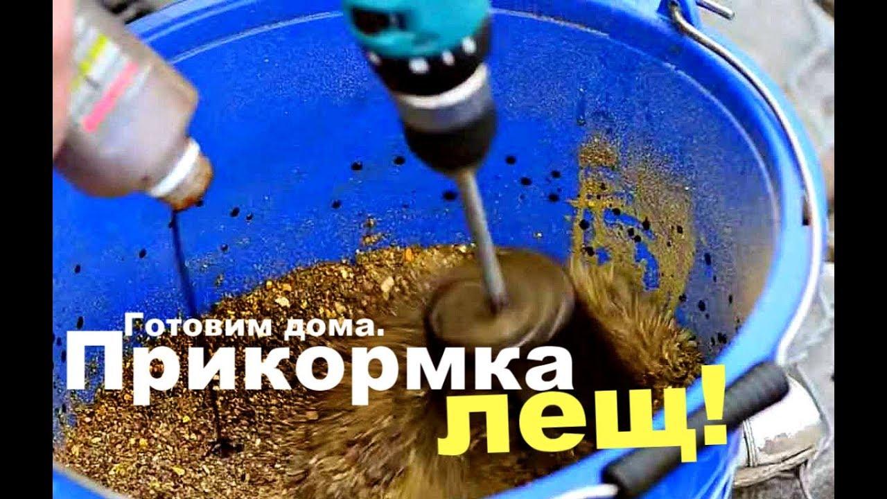 сделать прикормку для рыбы домашних условиях