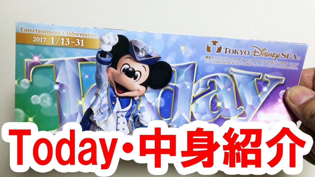 ディズニーシー/todayの中身紹介(2017 1/13-1/31 ミッキー表紙