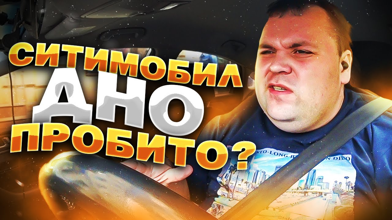 Ситимобил тариф БОМЖЕВОЗ. Работа в такси ситимобил Санкт-Петербург