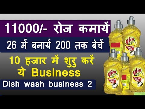 300,000/- रु महीना  Small Business Ideas | Low Investment Home Based Business Ideas Dish Wash Liquid
