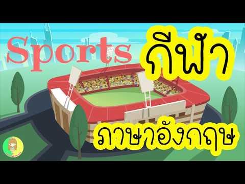 คำศัพท์ กีฬา ภาษาอังกฤษ  Sport   happy time for kids