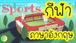 คำศัพท์ กีฬา ภาษาอังกฤษ| Sport