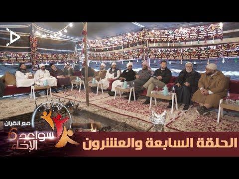 برنامج سواعد الإخاء 6 الحلقة 27