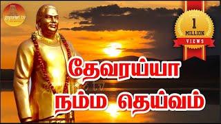 Thevaraiya namma Deivam  Thevar Guru Poojai Special Song.