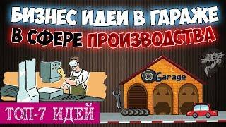 49 идей бизнеса заработка в гараже от канала Народный бизнес. Производство в гараже