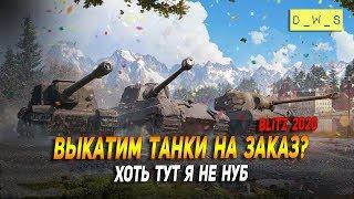 Выкатываем танки на заказ в Wot Blitz