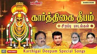 Karthigai Deepam Special Songs |கார்த்திகை தீபம் | Sivan  | Annamalaiyar | SPB | Veeramanidasan