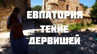 Евпатория Текие Дервишей