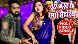 2018 सुपरहिट होली गीत Titu Remix 32 Marad Ke Ego Mehariya Holi Ke Rang Bhojpuri Holi Songs