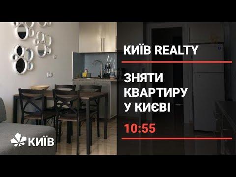 Телеканал Київ: Зняти квартиру у Києві - 10.11.20
