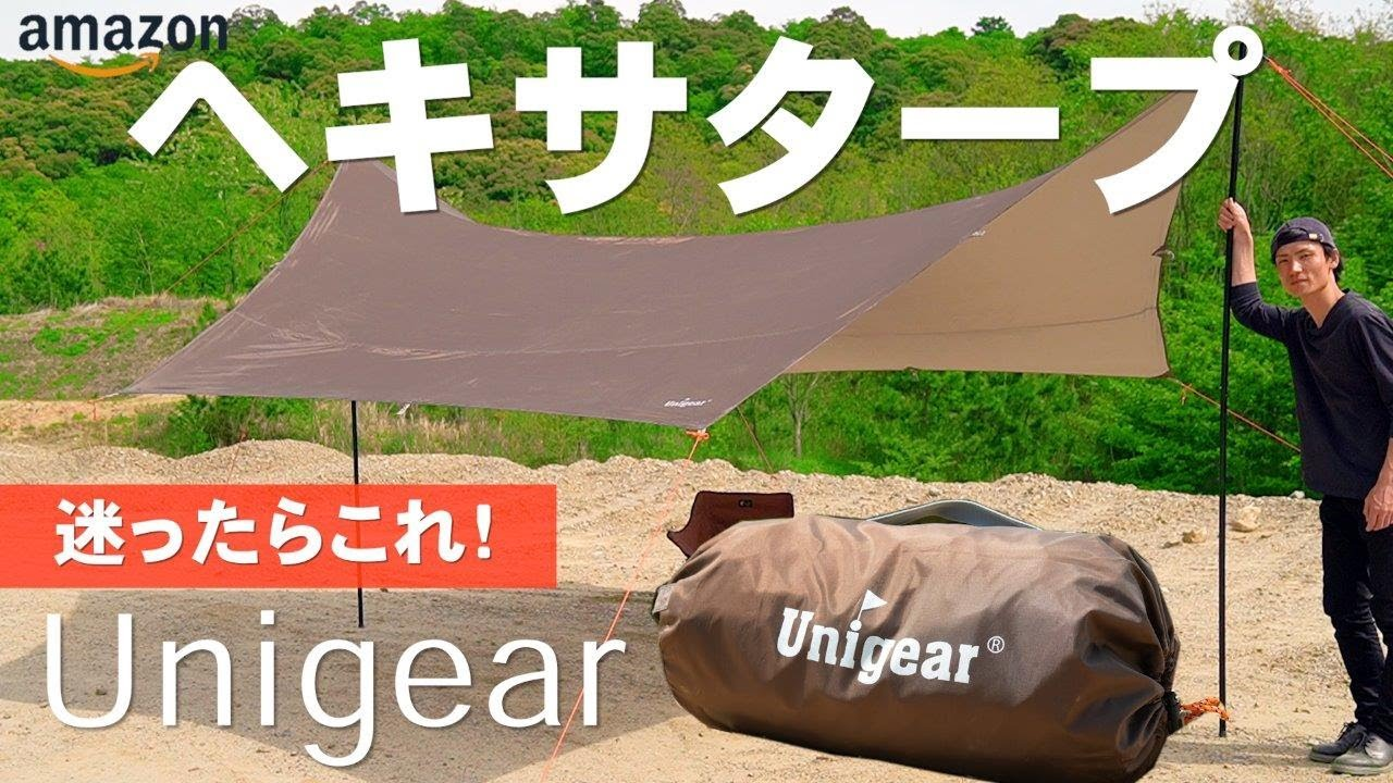 【キャンプ道具】夏でも使えるコスパ最高「ヘキサタープ」を紹介!(Unigear 450*420)