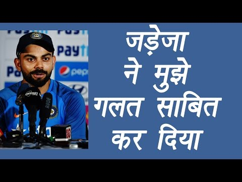 Virat Kohli says Ravindra Jadeja proves me wrong during Ranchi Test | वनइंडिया हिन्दी