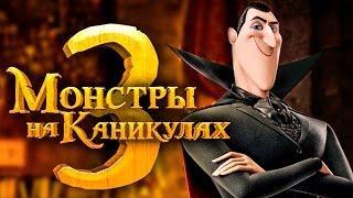 Монстры на каникулах 3 [Обзор] / [Трейлер 2 на русском]