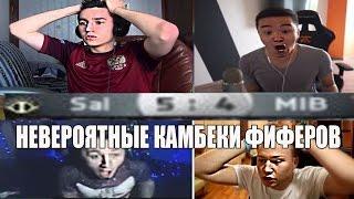 НЕВЕРОЯТНЫЕ КАМБЭКИ ФИФЕРОВ.
