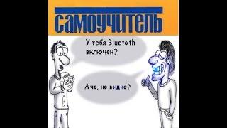 Bluetooth - штатные головные устройства и автомагнитолы Adnroid(, 2014-03-25T10:20:09.000Z)