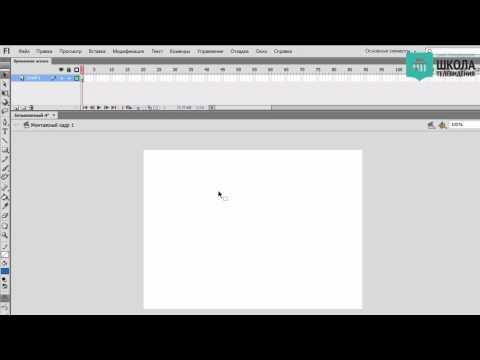 Программа для создания анимации. С чего начать? Анимация. Adobe Flash. / VideoForMe - видео уроки