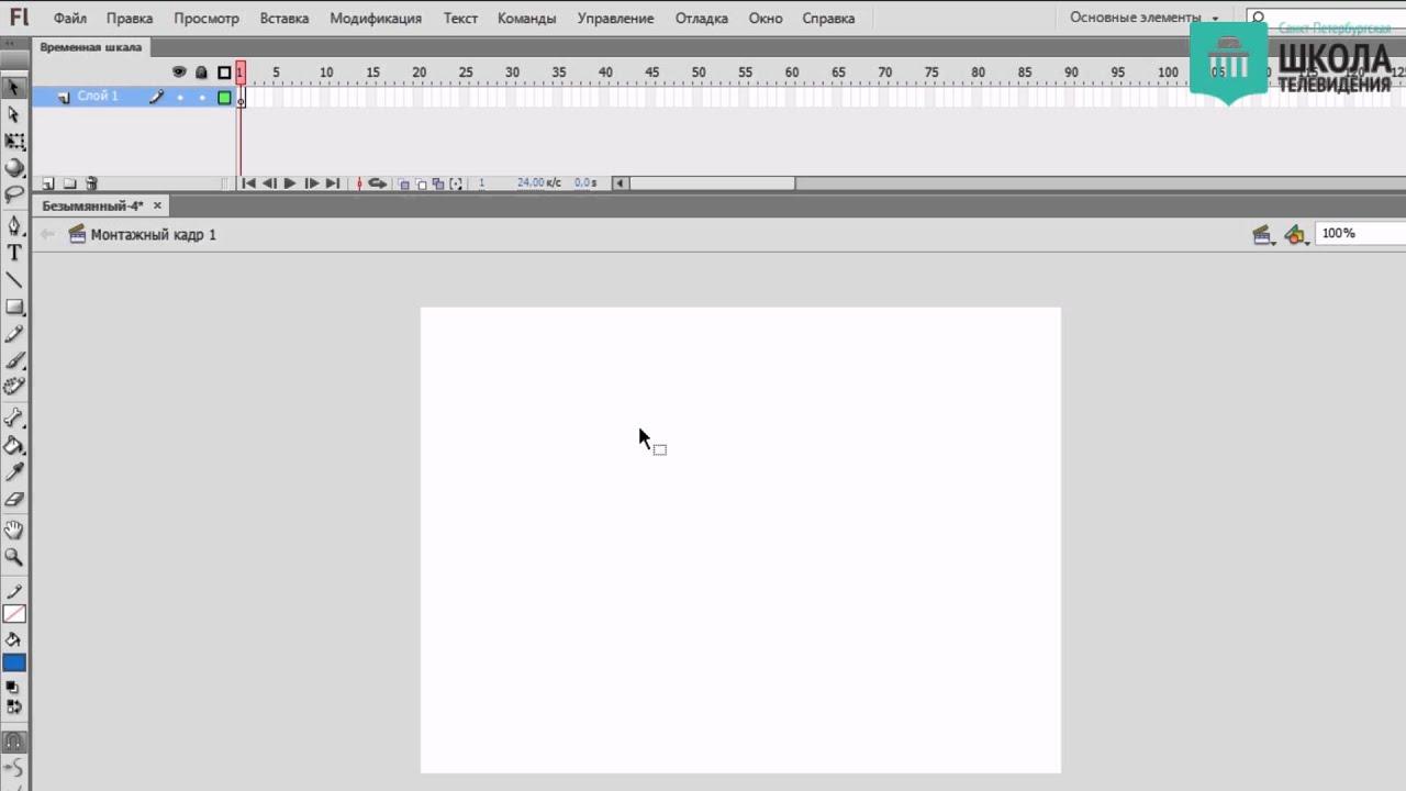 Программа для создания флеш анимации скачать бесплатно