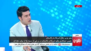 MEHWAR: Cooperation Between Pakistan and the U.S. Must Lead to Peace in Afghanistan