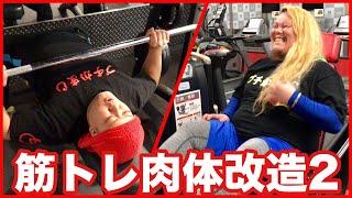 【筋トレ】継続は力なり!筋トレで肉体改造【第2回】 thumbnail
