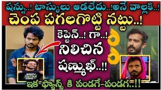 Bigg Boss 5 Telugu 8th week voting results Bigg Boss 5 Telugu 8th week Captain  BiggBoss 5 promo#bb5