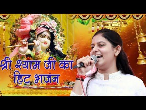 Shyam Ji Hit Bhajan || Priyanka Chaudhary || Shyam Bhajan 2018 || Mor Bhakti Bhajan