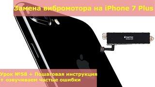видео Замена вибромотора iPhone 8