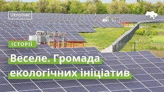 Vesele. The Hromada of environmental (green) initiatives · Ukraїner