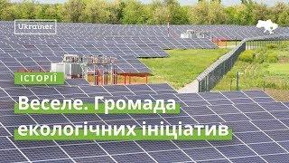 Веселе. Громада екологічних ініціатив · Ukraїner