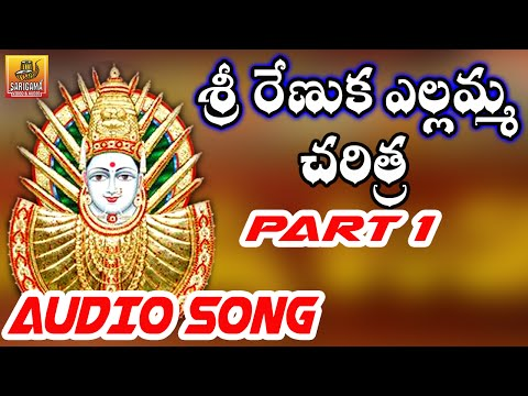 Renuka Yellamma Full Story || Part 1 || Ramadevi Devotional Songs || Yellamma Dj Songs