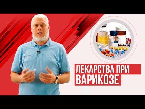 Мази, гели, таблетки и трикотаж при варикозе. Что эффективно? | конечностей | расширение | варикозное | препараты | лекарства | вылечить | лечение | варикоз | нижних | мужчин