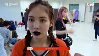 HyunA(현아) -  'BABE' 뮤직비디오 촬영 현장 비하인드 Part 1