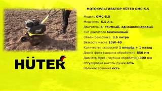 обзор культиватора HUTER GMC 5 5