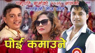 New Teej song 2075/2018| पोइ कमाउने स्वास्नीले उडाउने| Pashupati Sharma & Silu Bhattarai Hd